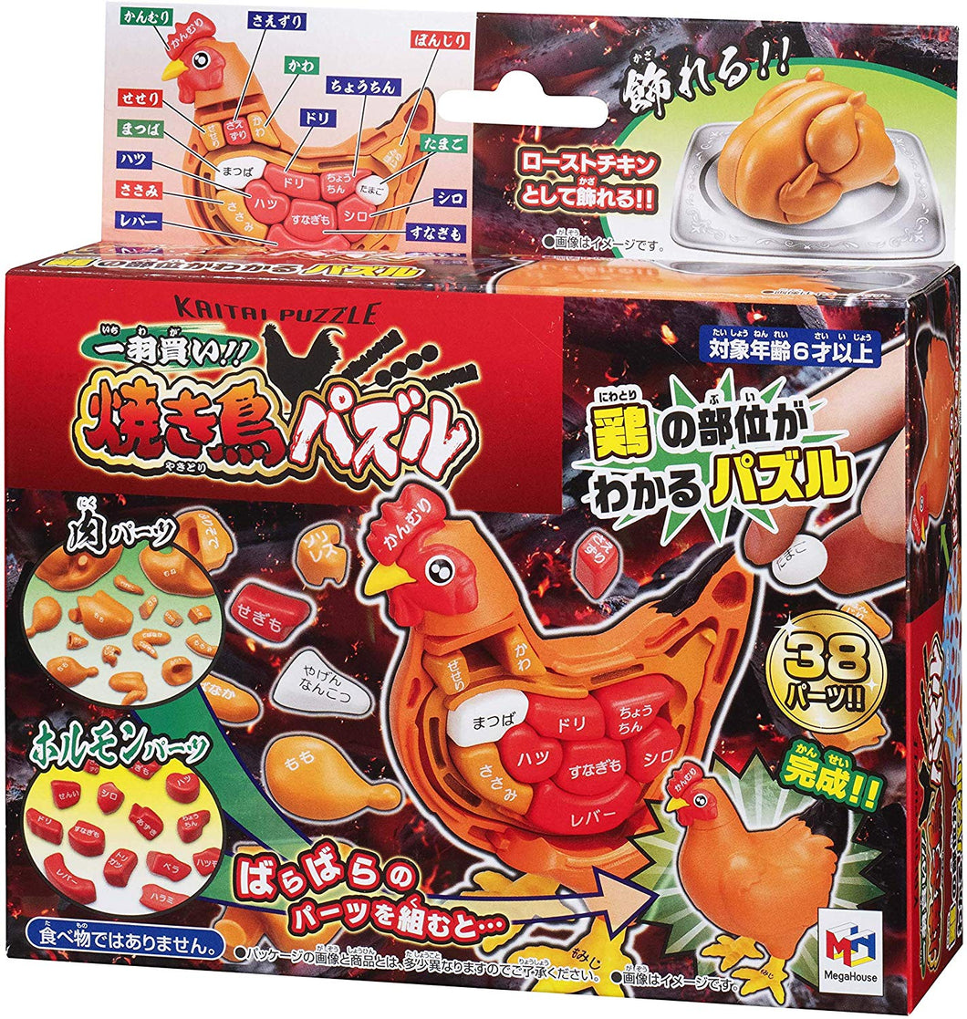 MegaHouse Chicken Anatomy 3D Puzzle Organs Bones Cuts Game Japanese Version
