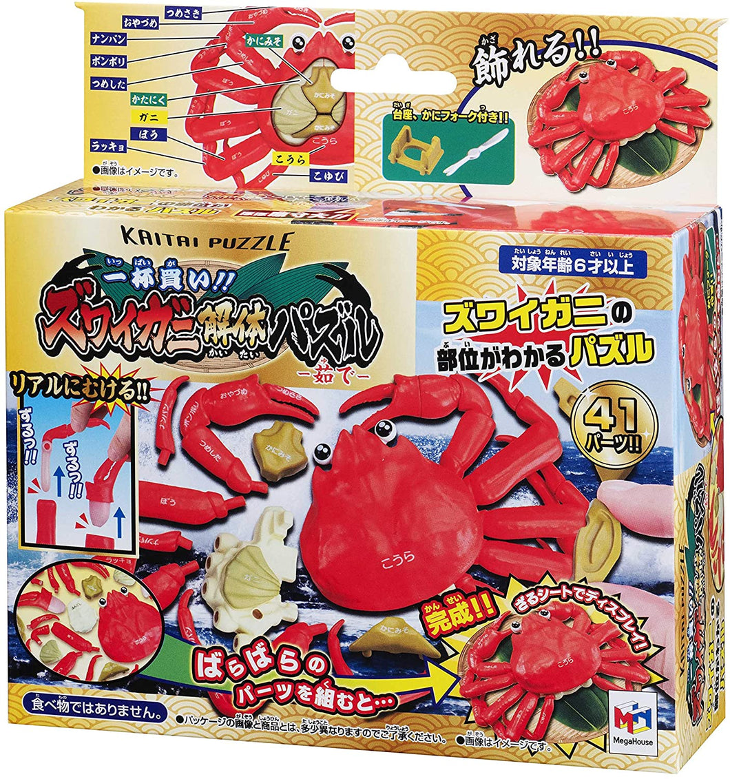 MegaHouse Crab Anatomy 3D Puzzle Organs Cuts Game Japanese Version
