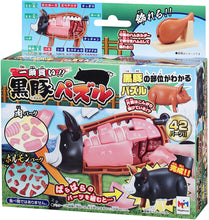 Load image into Gallery viewer, MegaHouse Pig Anatomy 3D Puzzle Pork Organs Bones Cuts Game Japanese Version