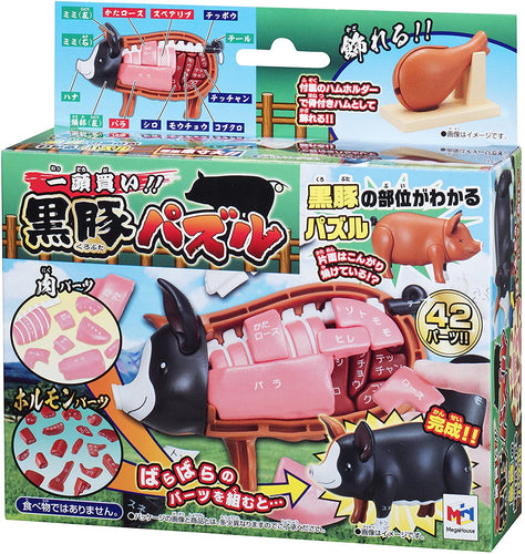 MegaHouse Pig Anatomy 3D Puzzle Pork Organs Bones Cuts Game Japanese Version
