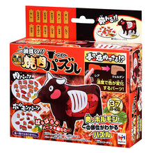 Load image into Gallery viewer, MegaHouse Cow Anatomy 3D Puzzle Steak Organs Bones Cuts Game Japanese Version