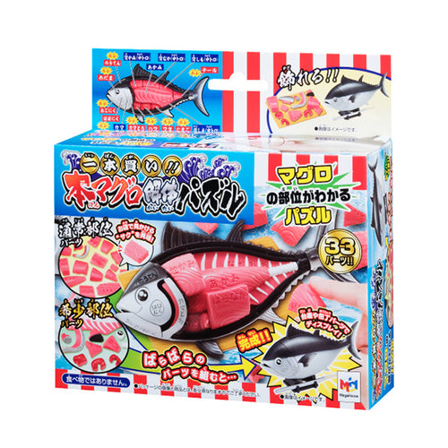 MegaHouse Thunnus Fish Anatomy 3D Puzzle Sashimi Organs Bones Cuts Game Japanese Version