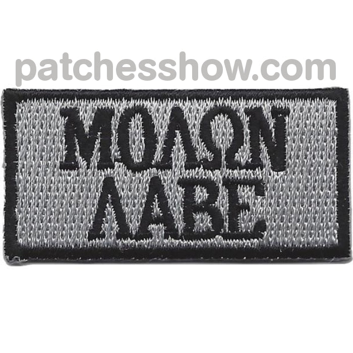 Oif Molon Labe Patches Military Tactical Patches Embroidered Sew On Or Iron On Velcro Usa Wholesale