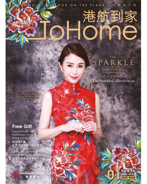 HongKong Airline 'ToHome' Inflight Shopping Magazine