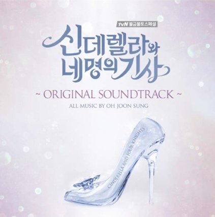 Cinderella And Four Knights OST (2CD) (TvN Drama)