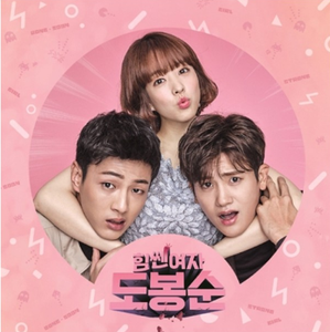 Strong Woman Do Bong Soon OST (JTBC TV Drama)