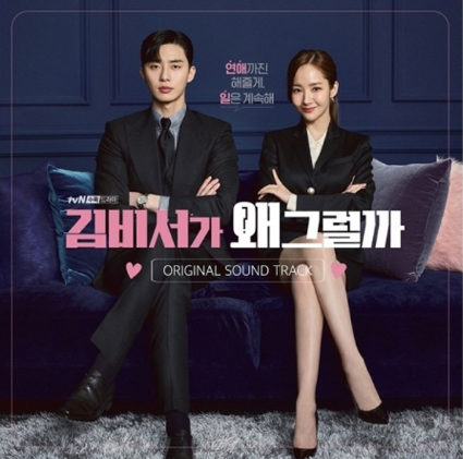 What's Wrong With Secretary Kim OST (2CD) (TvN TV Drama)