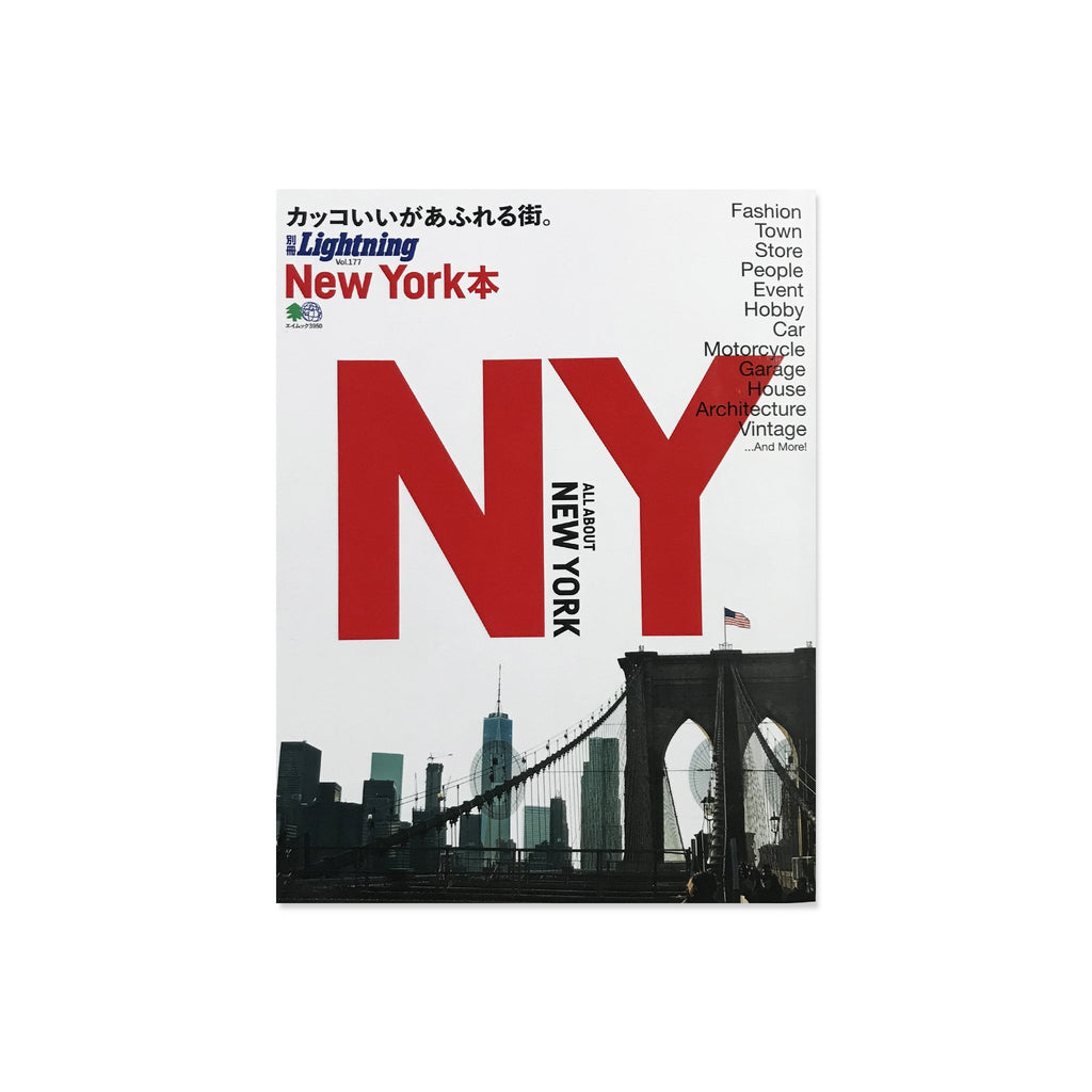 NY All About New York Magazine - Japan Import
