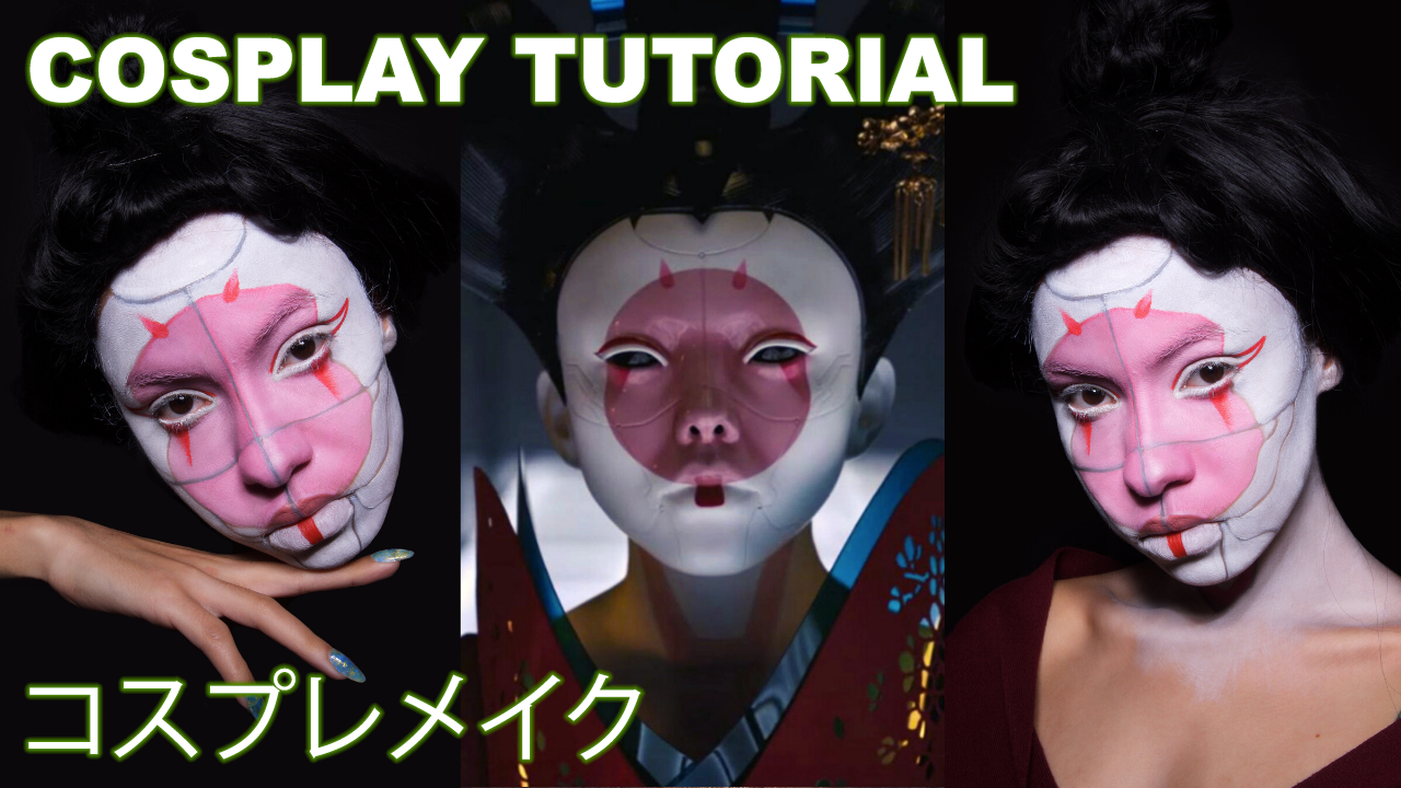 GHOST IN THE SHELL (Geisha Robot) COSPLAY MAKEUP TUTORIAL Body Paint - (ゴースト・イン・ザ・シェル) 芸者ロボコスプレメイク