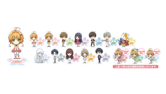 Card Captor Sakura - Animate Cafe Collaboration - Acrylic Keyholder