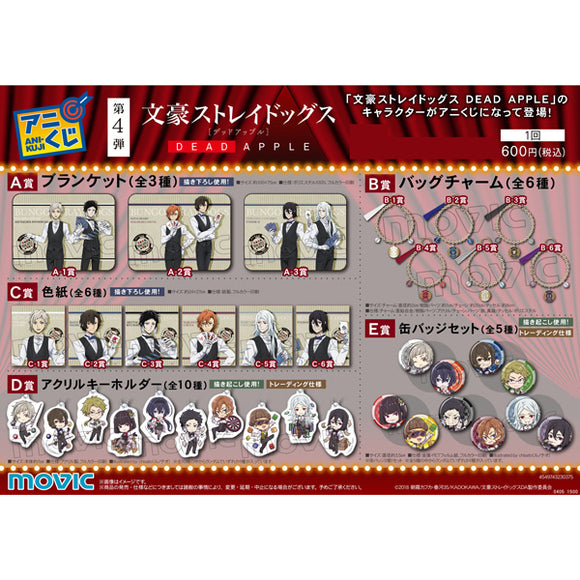 [Pre-order] Bungo Stray Dogs - Dead Apple Anikuji (#4)