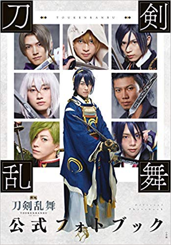 [Pre-order] Touken Ranbu - Official Movie Photobook