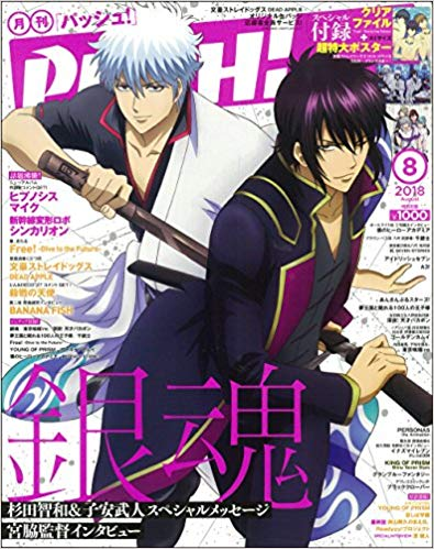 PASH! August 2018 Issue