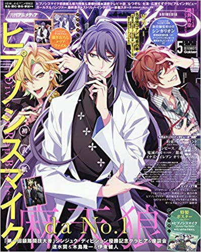 Animedia May 2019 issue