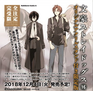 [Pre-order] Bungo Stray Dogs - Comics Volume 16 (Limited Edition)
