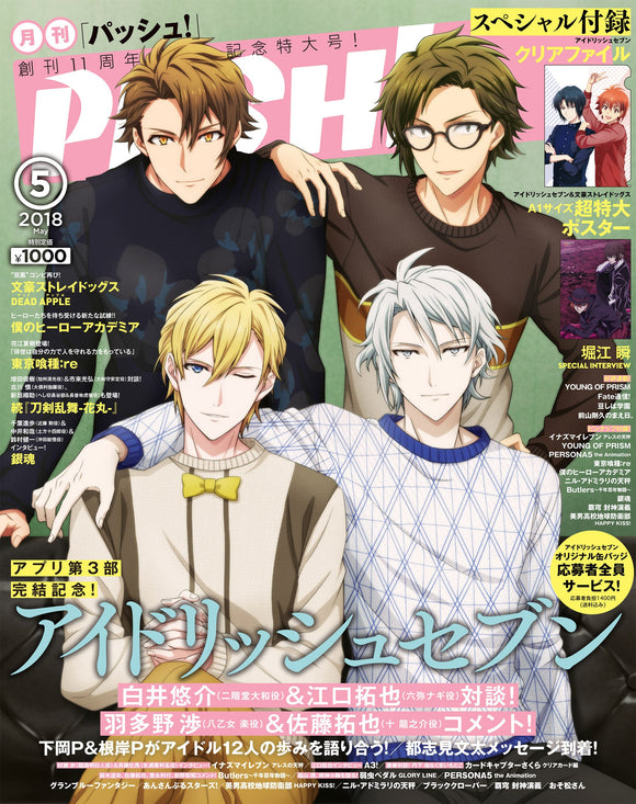 PASH! - May 2018 issue
