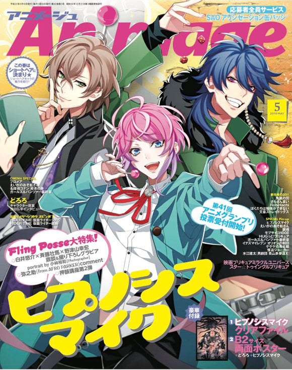 Animage May 2019 issue