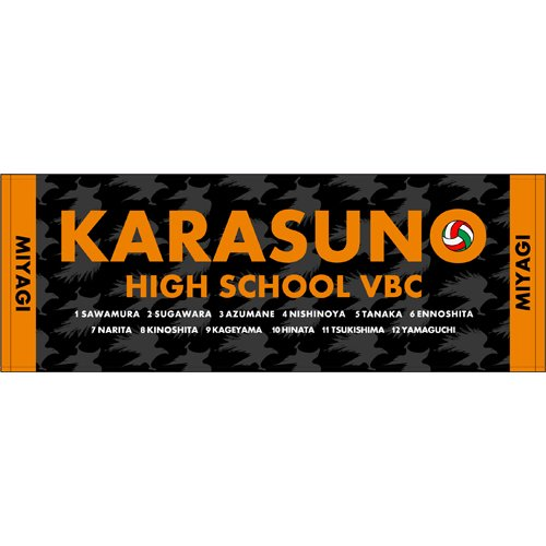 [Pre-order] Haikyuu!! - Karasuno High School Sports Towel