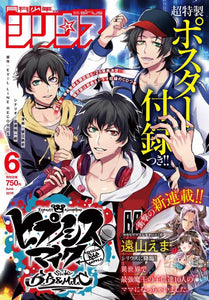 [Pre-order] Monthly Shonen Siruis - June 2019 issue