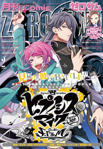 [Pre-order] Monthly COMIC ZERO-SUM - February 2019 issue