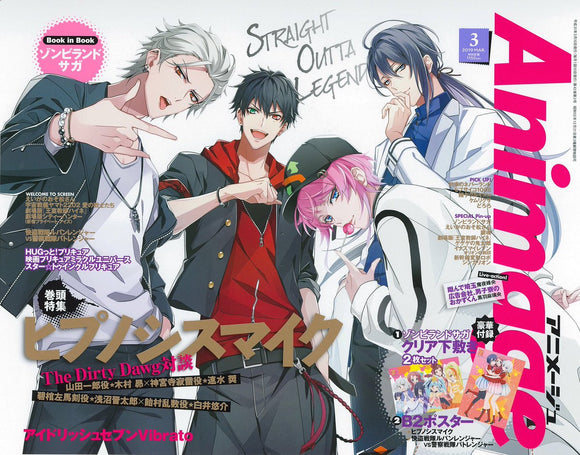 Animage March 2019 Issue