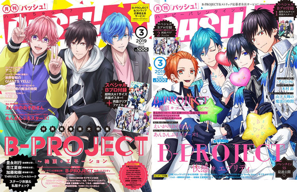 [Pre-order] Pash March 2019 issue