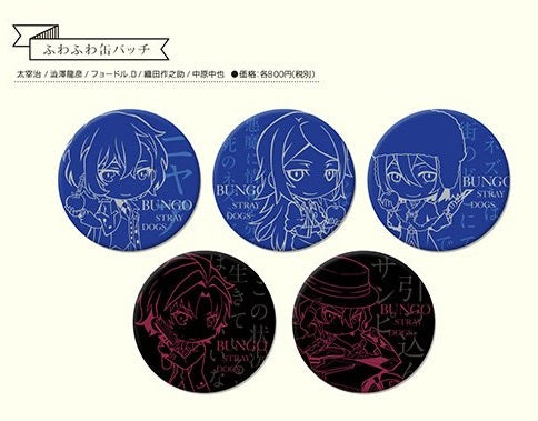[Pre-order] Bungo Stray Dogs x Marui Department Store Collaboration (Summer 2018) - Fuwafuwa Can Badge