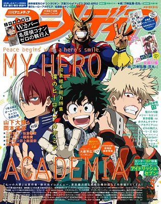 Animedia - May 2018 issue
