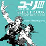 [Pre-order] Yuri!!! on Ice - Select Book