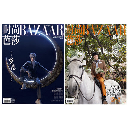 Harper's Bazaar [China] - February 2020 Edition (Double Magazine)