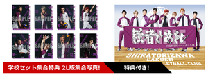 Haikyuu!! - Saikyō no Team Goods - Shiratorizawa Players Set