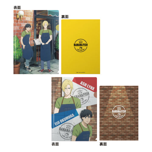Banana Fish Cafe Exclusive Goods - Clear File Set (2pcs)