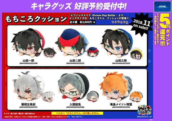 [Pre-order] Hypnosis Mic - Mochikororin Big Size