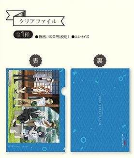 [Pre-order] Bungo Stray Dogs x Marui Department Store Collaboration (Summer 2018) - Clear File
