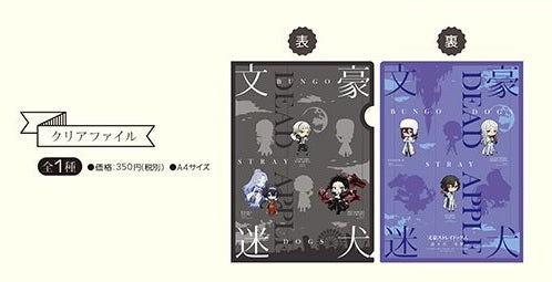 [Pre-order] Bungo Stray Dogs x Marui Department Store Collaboration (Summer 2018) - Clear File (Chibi)