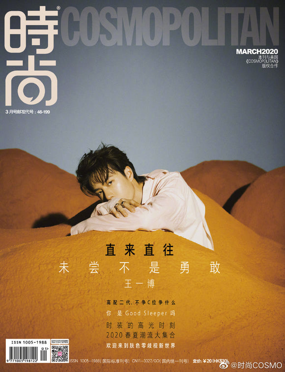 Cosmopolitan [China] - March 2020 Edition (Double Magazine)