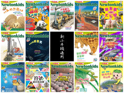 新小牛頓 Newtonkids 過刊一套14本 (2018/10月~2019/11月) *CD included*
