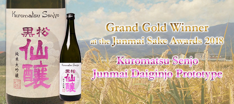 Grand Gold Winner at the Junmai Sake Awards 2018 Kuromatsu Senjo Junmai Daiginjo Prototype