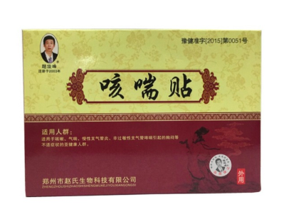 Uncle Chen Instant Cough Remedy 4 PCS ( BUY 2 SET FREE 1 , BUY 3 SET FREE 2 )