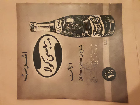 7x Coca Cola Egyptian Magazine Arabic org. Illustrated Adverts Ads 50s