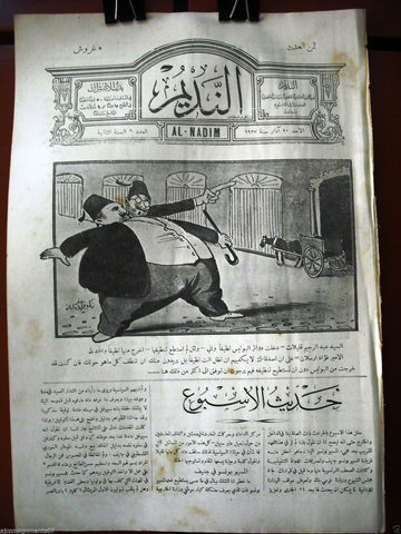 Al Nadim جريدة النديم Arabic Vintage Lebanese Newspapers 1927 Vol 2 Issue # 8