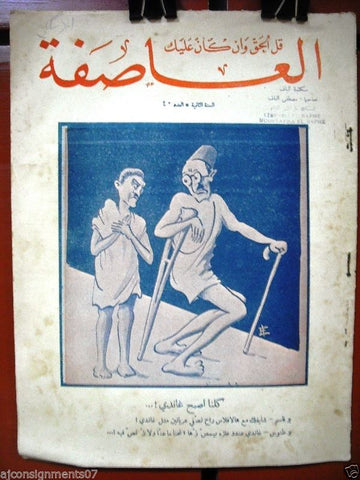 Al Asifa جريدة العاصفة Jaredet, Jarayed Lebanese Arabic Newspaper 1933 # 40