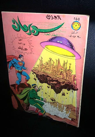 Lebanese Superman Arabic العملاق Comics 1981 No. 255 سوبرمان كومكس