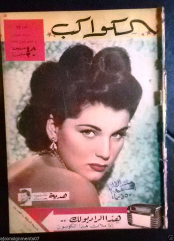 Debra Paget Arabic Al Kawakeb #77 الكواكب Egyptian Cinema Magazine 1953