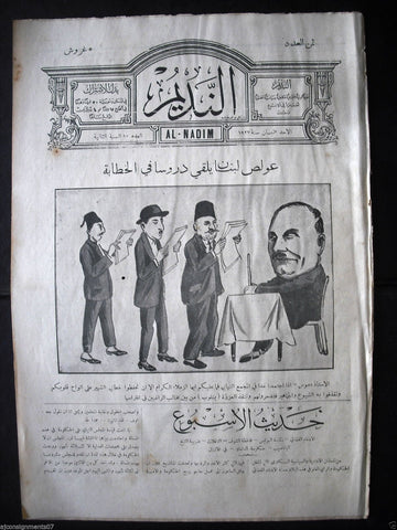Al Nadim جريدة النديم Arabic Vintage Lebanese Newspapers 1927 Vol 2 Issue # 10