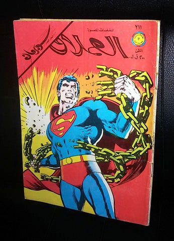 Superman Lebanese Vintage Arabic العملاق Comics 1980 No. 211 سوبرمان كومكس