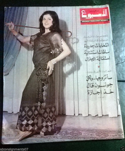 Arab Week الأسبوع العربي  Belly Dancer Kawakeb Lebanese Arabic Magazine 1967