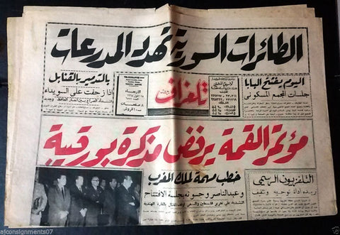 Telegraph جريدة تلغراف Arabic Lebanese Aug. 28 Lebanon Newspaper 1965