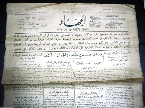 """AL Guihad"" جريدة الجهاد Arabic Vintage Egyptian Nov. 4 Newspaper 1935"