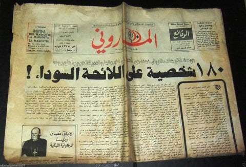 The Maronite الماروني Lebanese 1st Year #14 Christian Arabic Newspaper 1980